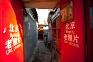 Beijing | China | Beijing tour Beijing Hutong tour Beijing Half Day Hutong tour Hutong Sightseeing tour